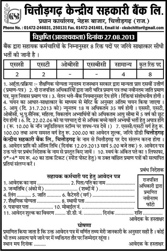 Chhitorgarh Central Co-operative Bank 2013 Recruitment for 08 ...