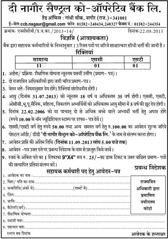 Nagaur central co operative bank limited 2013 recruitment for 13 httpfreejobalert wp contentuploads201309nagaur central cooperative bank recruitment noticeg thecheapjerseys Images